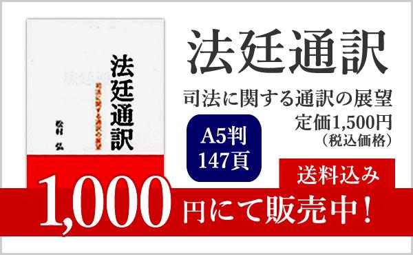 法廷通訳 司法に関する通訳の展望 松村弘