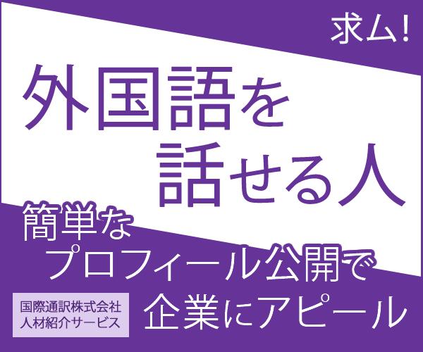 通訳・翻訳なら国際通訳株式会社。英語、中国語から少数言語まで言葉に関してノウハウを持っている企業が人材紹介を行います。
