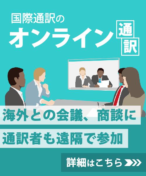 Web会議の際に!オンライン通訳
