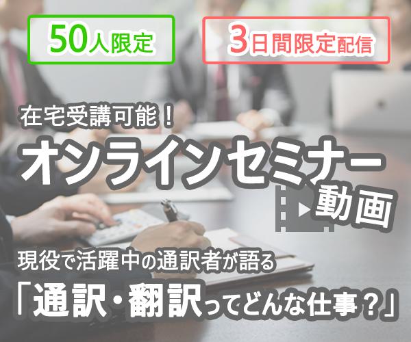 セミナー動画配信「通訳・翻訳ってどんな仕事?」