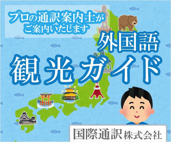 観光案内なら国際通訳株式会社。英語、中国語、韓国語をはじめとした10言語で有資格者の通訳案内士を手配いたします。