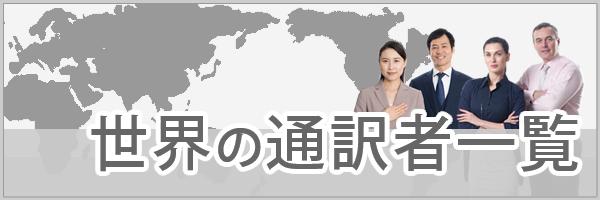 世界中に通訳者がおります。お問合せは国際通訳まで。