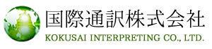国際通訳株式会社 翻訳 通訳 観光案内 カルテ翻訳