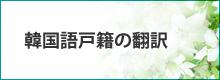 kankokugokoseki
