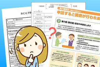 訪日外国人向け翻訳