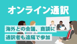 オンライン通訳も国際通訳へ!
